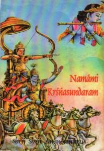 namami-krsnasundaram403